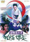 銀蝶流れ者 牝猫博奕 [DVD] [2015/11/11発売]