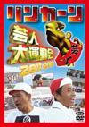 リンカーン芸人大運動会2011・2012〈2枚組〉 [DVD] [2015/10/14発売]
