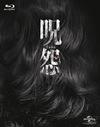 呪怨 劇場版 Blu-ray ファイナルBOX〈初回限定生産・4枚組〉 [Blu-ray] [2015/11/06発売]