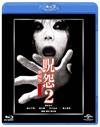 呪怨2 劇場版 [Blu-ray] [2015/11/06発売]