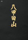 八甲田山 HDリマスター〈完全初回生産限定・2枚組〉 [Blu-ray] [2015/11/03発売]