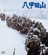 八甲田山 HDリマスター〈2枚組〉 [Blu-ray] [2015/11/03発売]