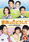 家族なのにどうして〜ボクらの恋日記〜 DVD-SET3〈8枚組〉 [DVD] [2015/11/06発売]