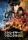 ストレイヤーズ・クロニクル〈2枚組〉 [Blu-ray] [2015/11/04発売]