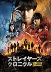 ストレイヤーズ・クロニクル〈2枚組〉 [DVD] [2015/11/04発売]