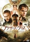 ブラザーズ・グリム スペシャル・プライス [DVD] [2015/11/03発売]
