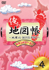 俺の地図帳〜地理メンBOYSが行く〜 セカンドシーズン4 [DVD] [2015/11/03発売]