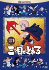 三つ目がとおる DVD-BOXI〈6枚組〉 [DVD] [2015/11/03発売]