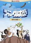 ジャングル大帝 DVD-BOXI〈6枚組〉 [DVD] [2015/11/03発売]