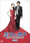 美女と男子 DVD-BOX 1〈4枚組〉 [DVD] [2015/12/09発売]