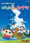 おじゃる丸 スペシャル わすれた森のヒナタ [DVD] [2015/11/27発売]