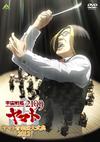 宇宙戦艦ヤマト2199 ヤマト音楽団大式典2012 [DVD]