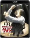 宇宙戦艦ヤマト2199 ヤマト音楽団大式典2012 [Blu-ray]