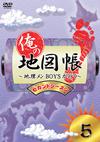 俺の地図帳〜地理メンBOYSが行く〜 セカンドシーズン5 [DVD] [2015/12/02発売]