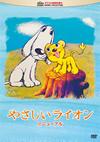 やさしいライオン リニューアル [DVD] [2015/12/02発売]