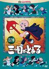 三つ目がとおる DVD-BOXII〈6枚組〉 [DVD] [2015/12/02発売]