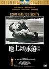 地上より永遠に [DVD] [2015/11/04発売]