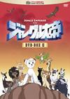 ジャングル大帝 DVD-BOXII〈6枚組〉 [DVD] [2015/12/02発売]