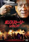 ポリス・ストーリー/レジェンド スペシャル・プライス [DVD]