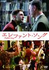 エレファント・ソング [DVD] [2015/12/02発売]