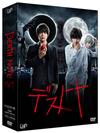 デスノート DVD-BOX〈6枚組〉 [DVD]