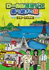 ローカル路線バス乗り継ぎの旅 函館〜宗谷岬編 [DVD] [2016/02/02発売]
