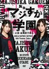 舞台「マジすか学園」〜京都・血風修学旅行〜〈2枚組〉 [DVD]
