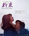 約束 [Blu-ray] [2015/12/02発売]
