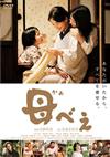 母べえ〈2011年2月28日までの期間限定生産〉 [DVD] [2015/12/02発売]