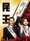 民王 Blu-ray BOX〈5枚組〉 [Blu-ray] [2015/12/16発売]