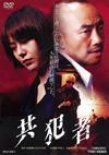 共犯者 [DVD] [2015/12/09発売]