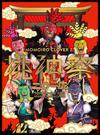 ももいろクローバーZ/桃神祭 2015 エコパスタジアム大会 LIVE DVD BOX〈初回限定版・6枚組〉 [DVD]