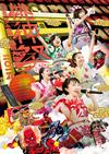 ももいろクローバーZ/桃神祭 2015 エコパスタジアム大会〜遠州大騒儀〜〈3枚組〉 [DVD]