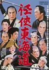 任侠東海道 [DVD] [2016/01/06発売]