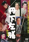 丹下左膳 決定版 [DVD] [2016/01/06発売]