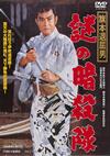 旗本退屈男 謎の暗殺隊 [DVD] [2016/01/06発売]