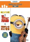 ミニオンズ&怪盗グルー+ボーナスDVD付き DVDシリーズパック〈初回生産限定・4枚組〉 [DVD]