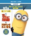 ミニオンズ&怪盗グルー+ボーナスDVD付き ブルーレイシリーズパック〈初回生産限定・4枚組〉 [Blu-ray]