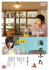 海のふた [DVD] [2015/12/24発売]