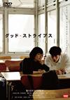 グッド・ストライプス [DVD] [2015/12/24発売]
