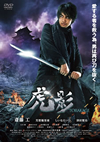虎影 [DVD] [2016/01/06発売]