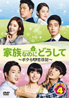 家族なのにどうして〜ボクらの恋日記〜 DVD-SET4〈8枚組〉 [DVD] [2015/12/02発売]