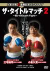 小倉久寛 祝還暦記念コントライブ ザ・タイトルマッチ2〜笑いのDeath Fight〜 [DVD] [2015/11/07発売]