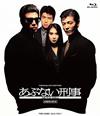 あぶない刑事 [Blu-ray] [2016/01/06発売]