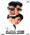 またまたあぶない刑事 [Blu-ray] [2016/01/06発売]