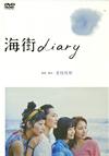 海街diary スタンダード・エディション [DVD]