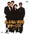 あぶない刑事リターンズ スペシャルプライス版 [Blu-ray] [2016/01/06発売]