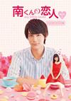 南くんの恋人〜my little lover ディレクターズ・カット版 Blu-ray BOX2〈3枚組〉 [Blu-ray]