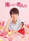 南くんの恋人〜my little lover ディレクターズ・カット版 DVD-BOX1〈3枚組〉 [DVD]