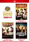 ハングオーバー ワーナー・スペシャル・パック〈初回限定生産・3枚組〉 [DVD]